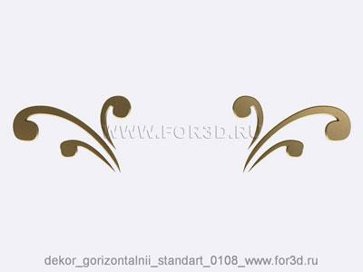 Decor horizontal standart 0108 stl model for CNC