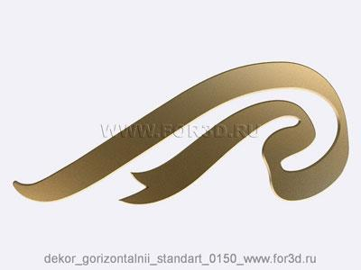 Decor horizontal standart 0150 stl model for CNC