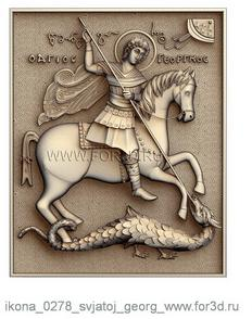 Icon of St. George 0278 | stl - 3d model stl model for CNC