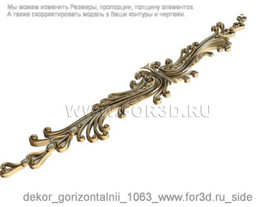 Decor horizontal 1063 3d stl модель для ЧПУ