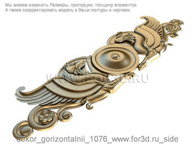 Decor horizontal 1076 3d stl модель для ЧПУ