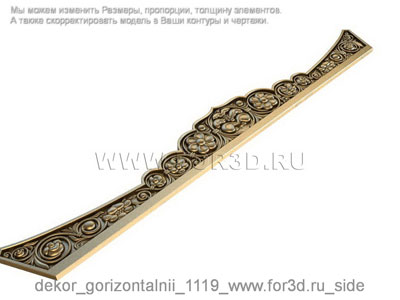 Decor horizontal 1119 3d stl модель для ЧПУ