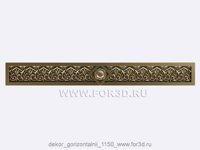 Decor horizontal 1150